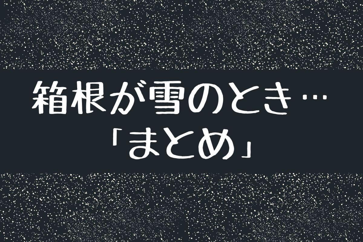 箱根の天気が雪、交通状況のまとめ