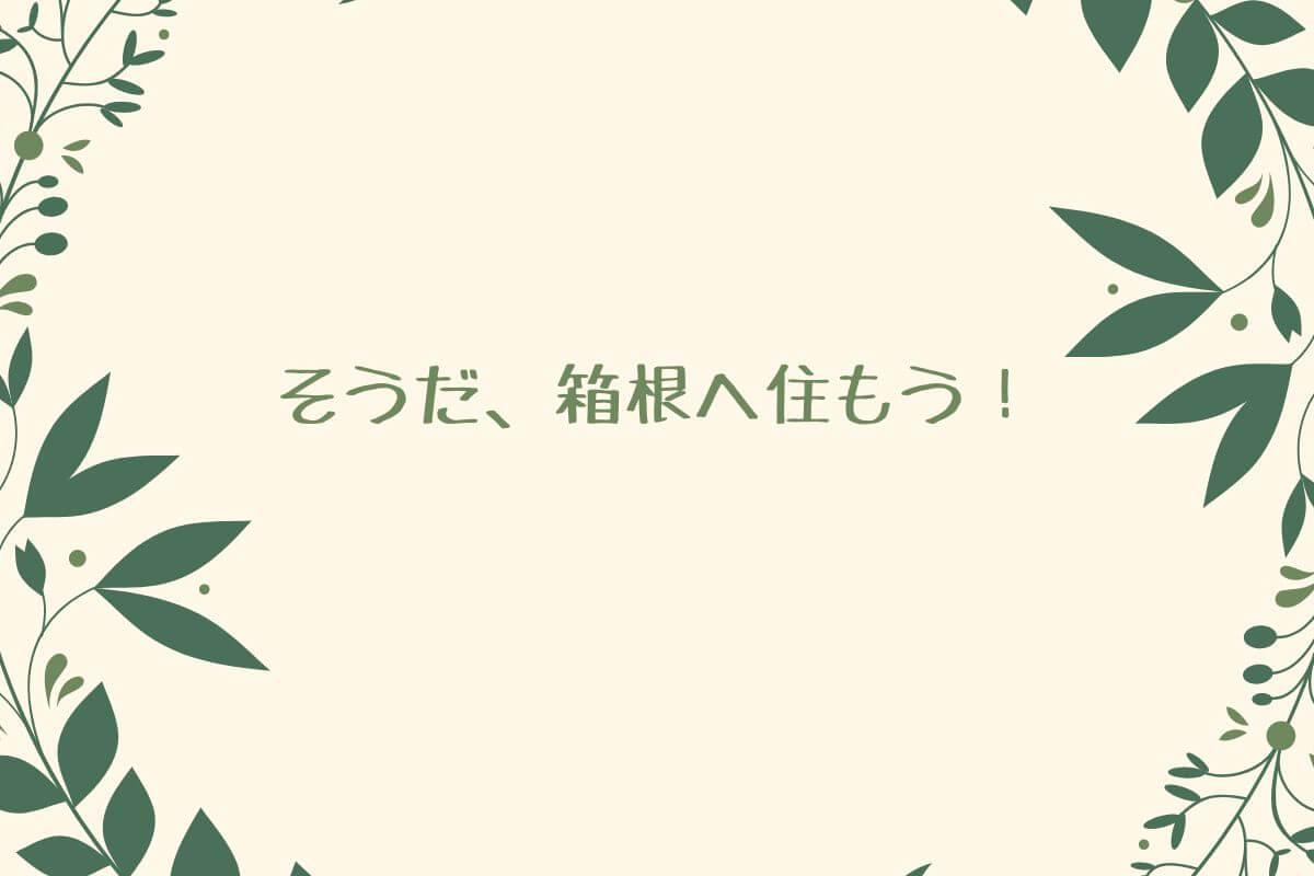 そうだ、箱根へ住もう