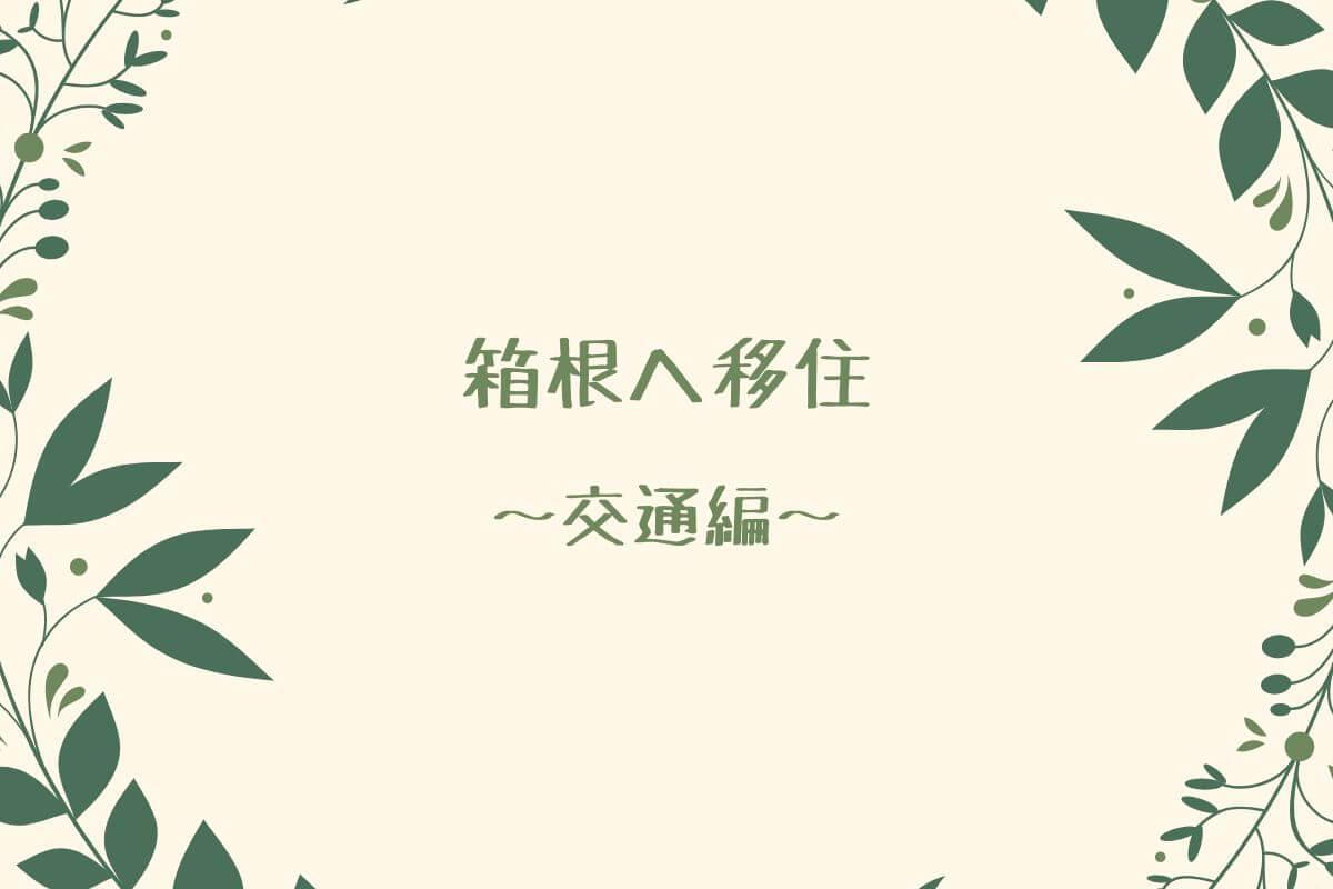 箱根へ移住、仙石原の交通