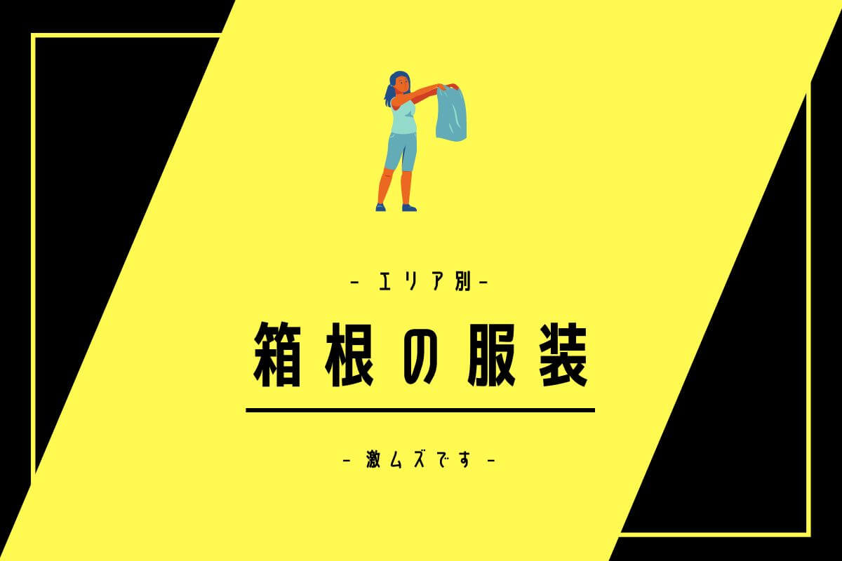 箱根の気温と服装エリア別