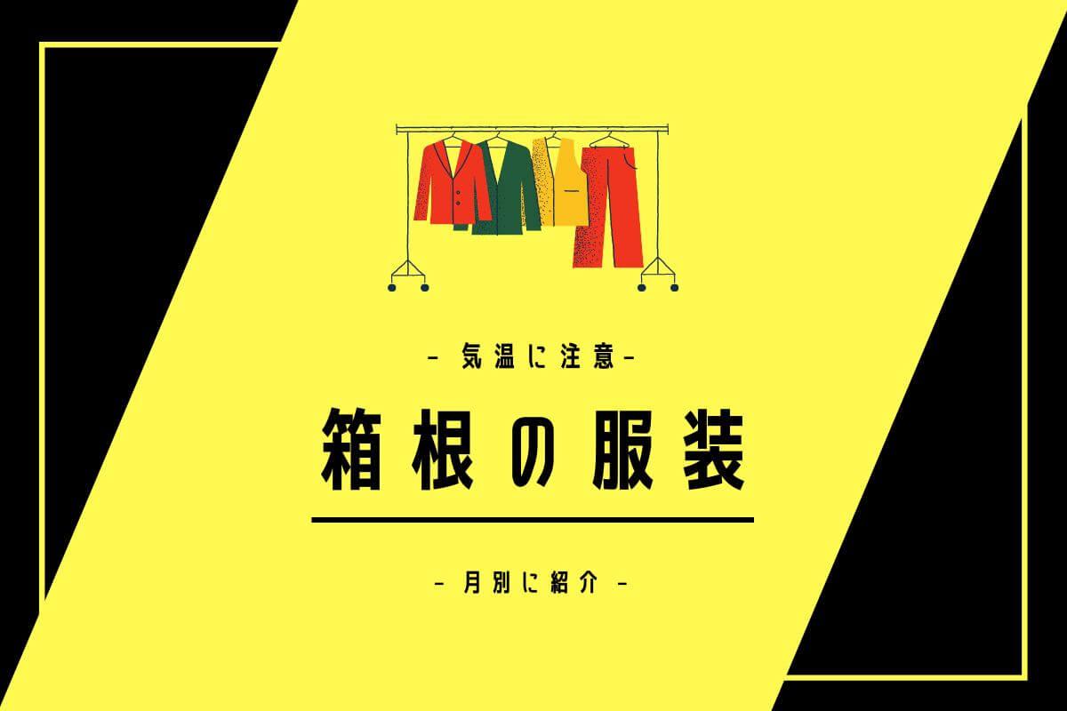 箱根の気温と服装を月別に紹介