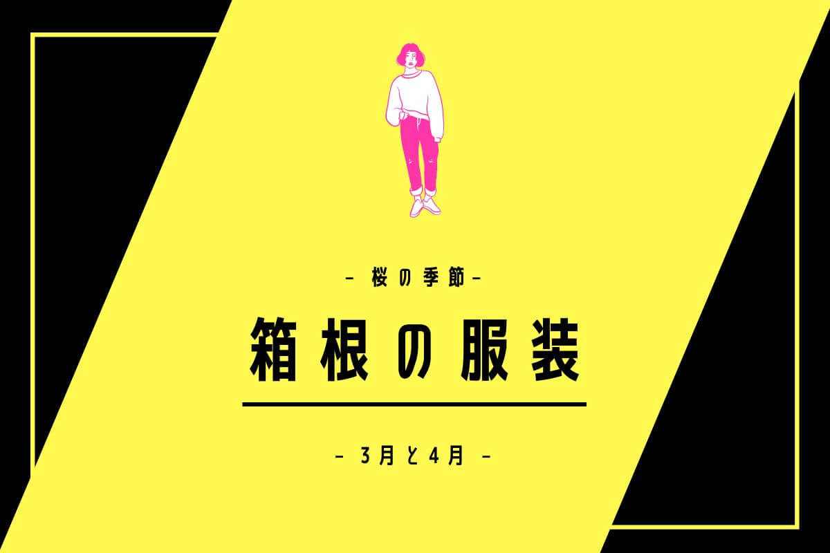 箱根の気温と服装の3月と4月