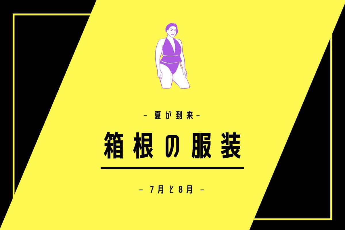 箱根の気温と服装の7月と8月
