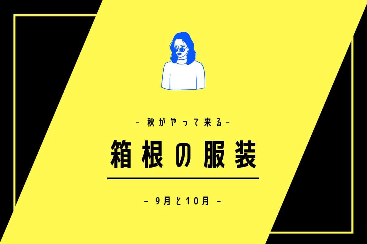 箱根の気温と服装の9月と10月