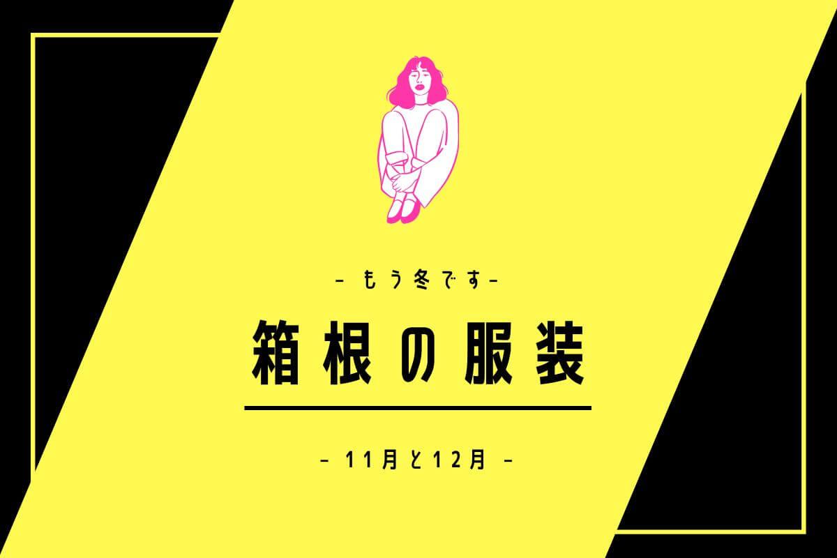 箱根の気温と服装の11月と12月