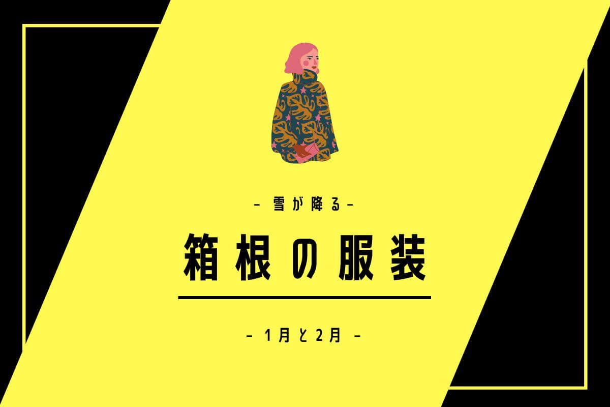 箱根の気温と服装の1月と2月