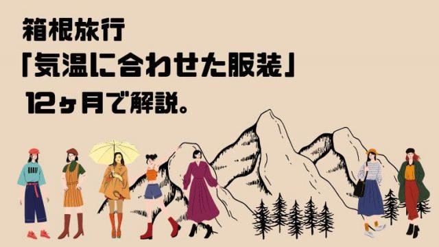 箱根旅行の気温に合わせた服装のオススメ