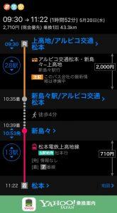 上高地から松本への乗り換え案内