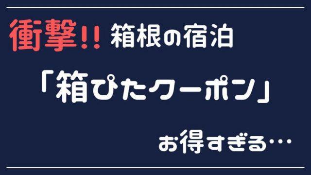 箱根の箱ぴたクーポン