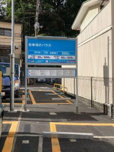 パラカ箱根湯本駅前第1の料金表