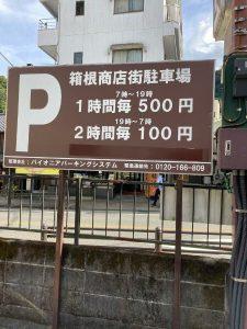 箱根商店街駐車場の料金