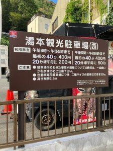 湯本観光駐車場(西)料金表