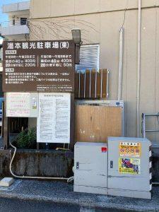 湯本観光駐車場(東)