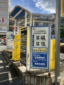 弥次喜多の湯の駐車場、料金