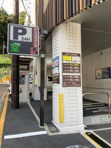 シンコウパーク箱根湯本の料金表