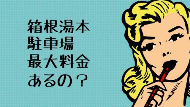 箱根湯本駅前の駐車場は最大料金があるのか