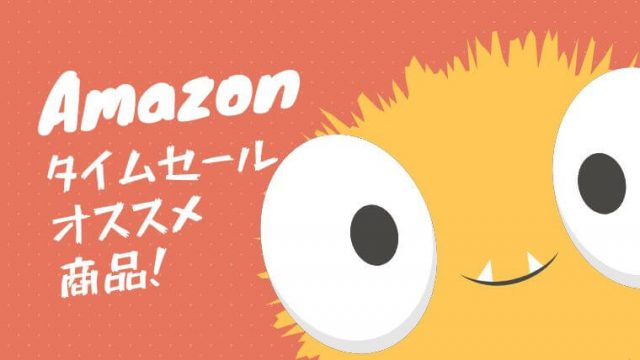 Amazonタイムセール祭りでおすすめ商品