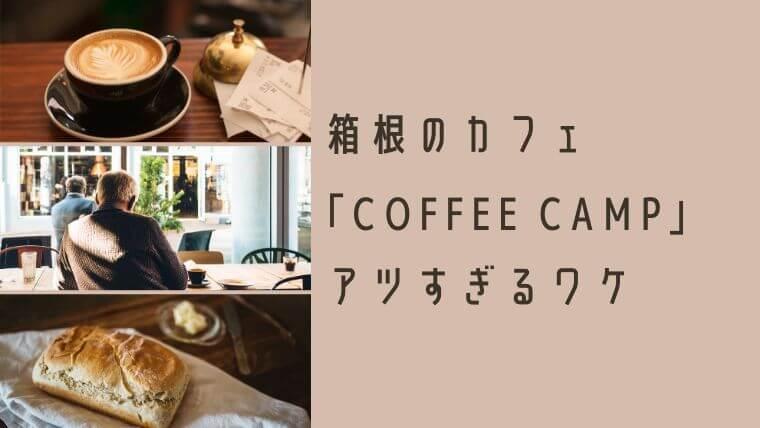 箱根・強羅のカフェcoffee camp(コーヒーキャンプ)