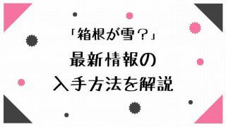 箱根の雪の最新情報入手方法