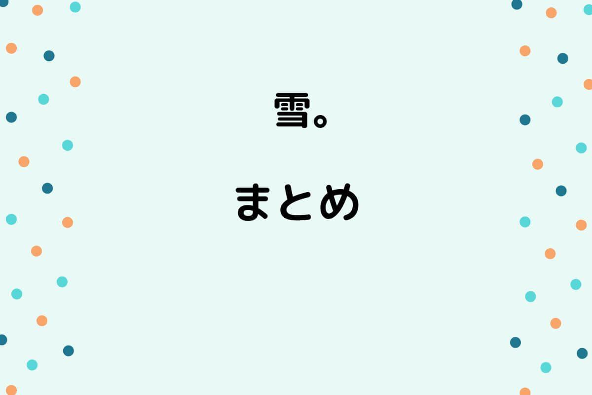 箱根の雪の最新情報まとめ