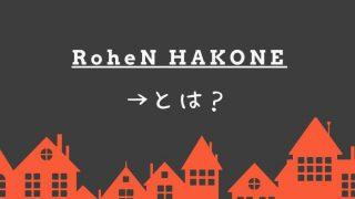 RoheN(ロヘン)箱根