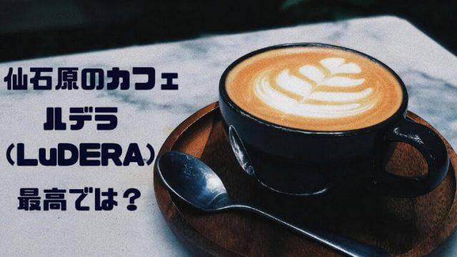 箱根・仙石原のカフェ「ルデラ」
