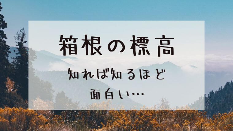 箱根の標高を紹介