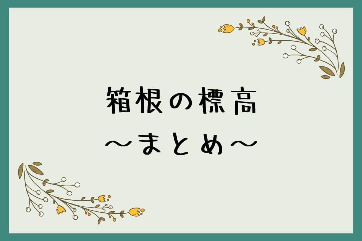 箱根の標高のまとめ
