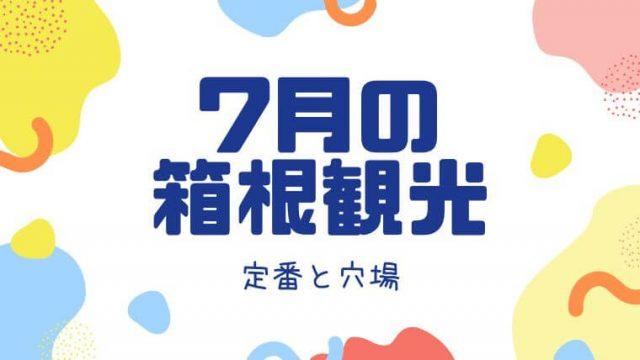 7月の箱根観光の見どころ