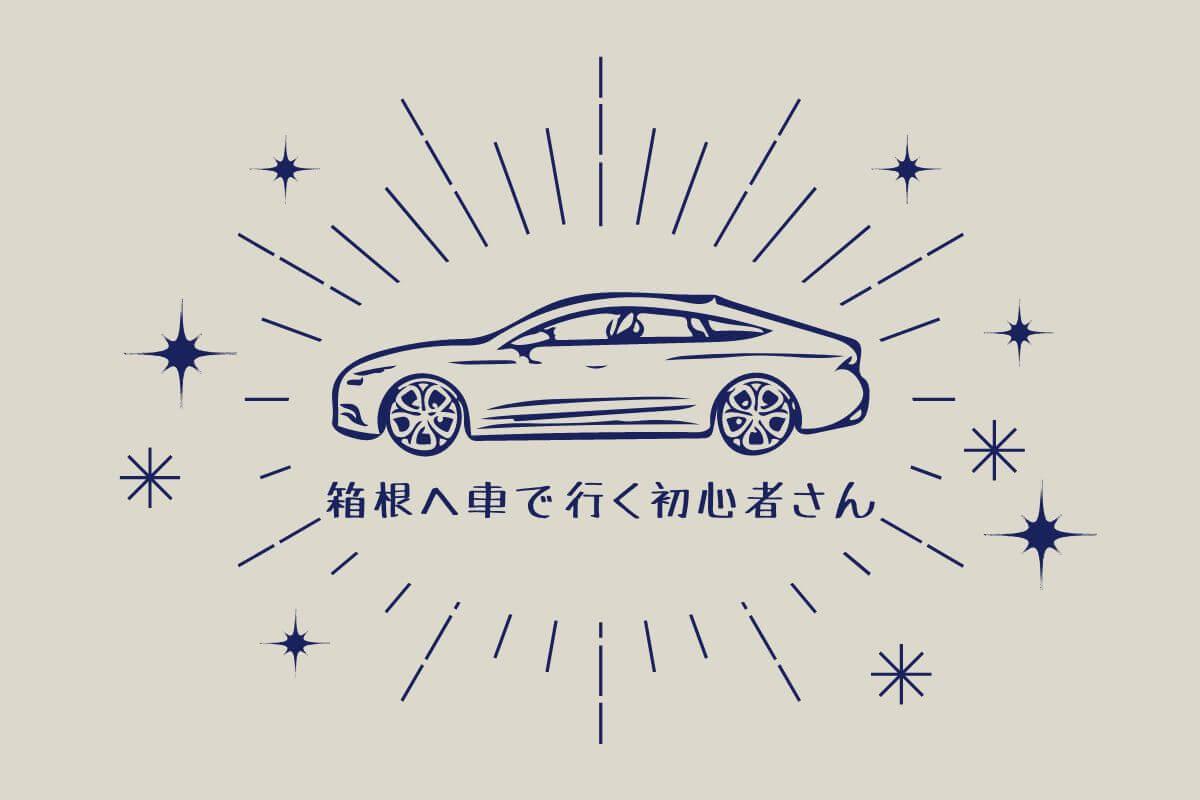 箱根へ車で行く初心者さんへ観光スポット一覧