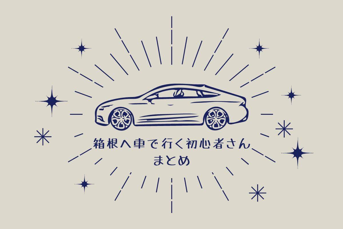 箱根へ車で行く初心者さんへ観光スポットまとめ