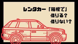 箱根でレンタカーは箱根湯本駅の2店舗