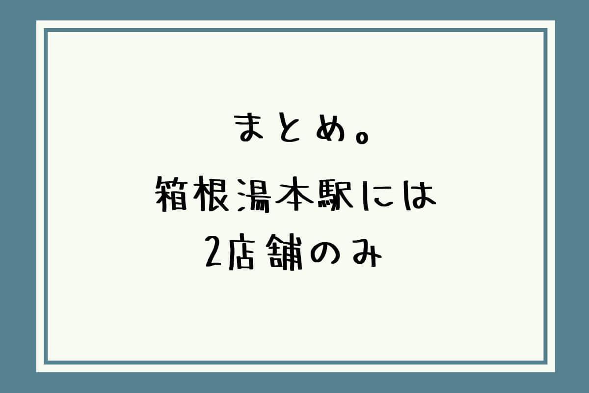 箱根でレンタカーは湯本の2店舗まとめ