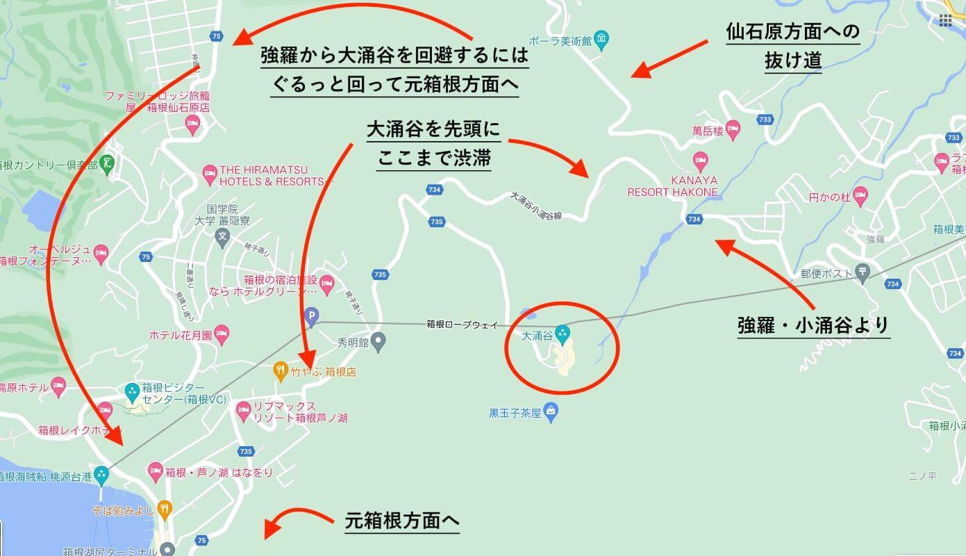 箱根へ車が渋滞する場所(大涌谷周辺)