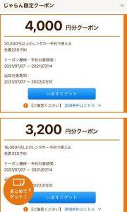 箱根でレンタカーは湯本駅前で、クーポンはこちら