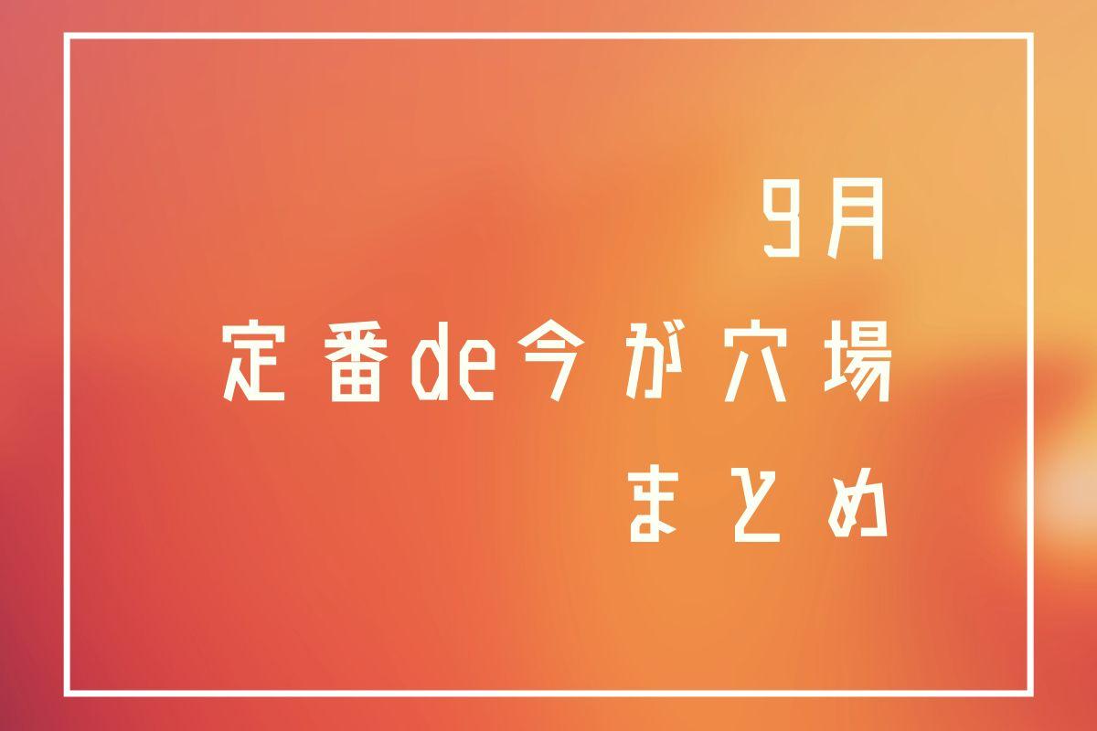 9月の箱根観光の見どころまとめ