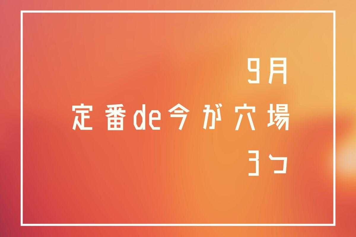 9月の箱根観光の定番3つ