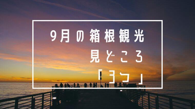 9月の箱根観光の見どころ
