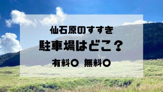箱根・仙石原のすすきの周辺駐車場