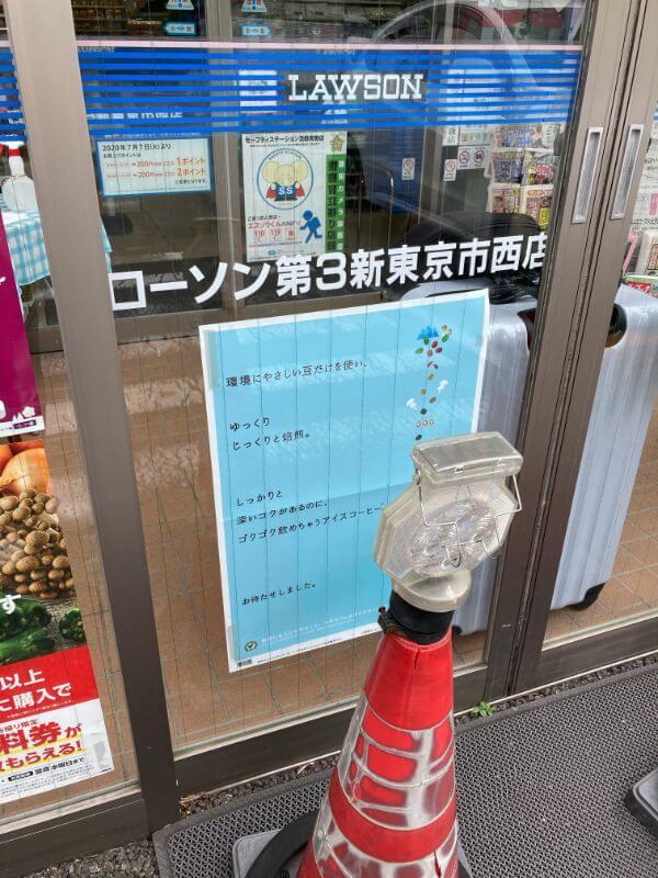 ローソン第3新東京市西店(仙石原すすき)