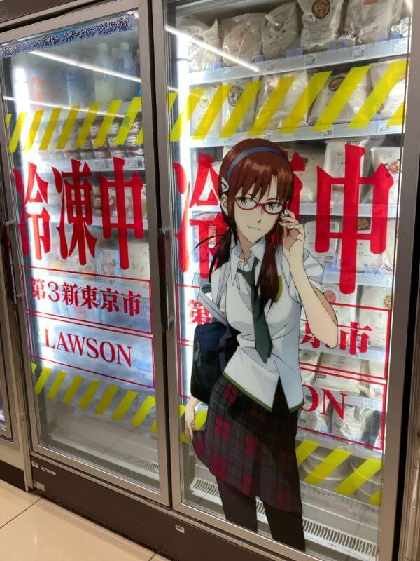 ローソン第3新東京市西店(仙石原すすき)マリ冷凍