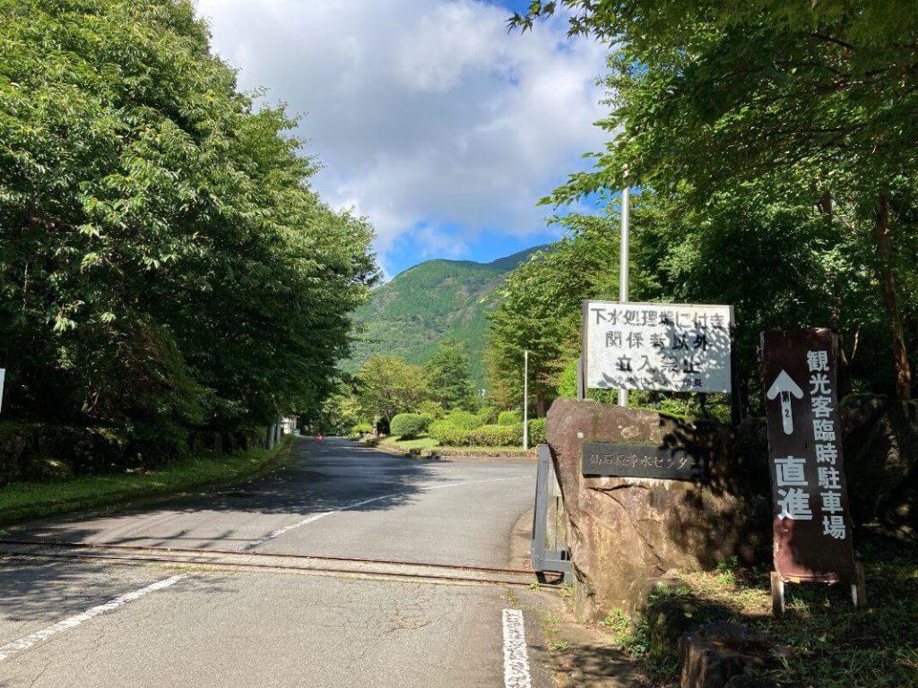 箱根・仙石原すすきの第2無料駐車場