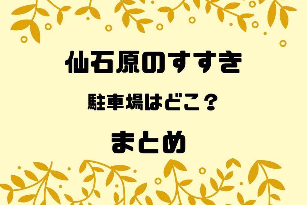 箱根、仙石原の駐車場のまとめ
