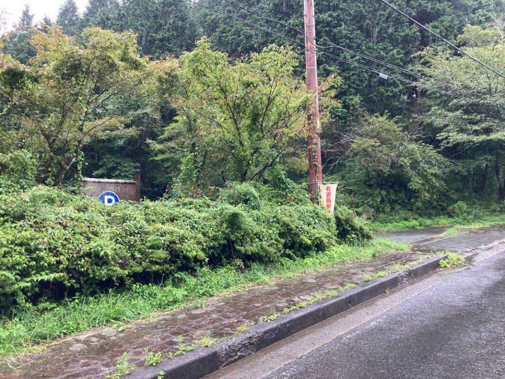 箱根旧道のお玉ヶ池近くの無料駐車場