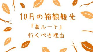 10月の箱根観光の見どころ