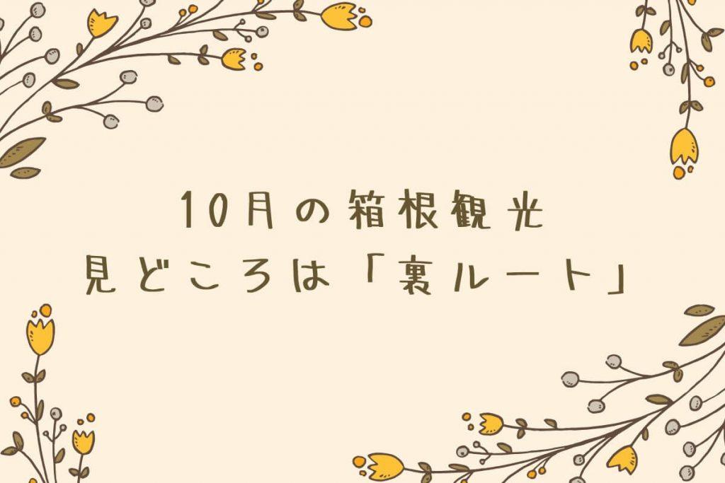 10月の箱根観光の見どころは裏ルート