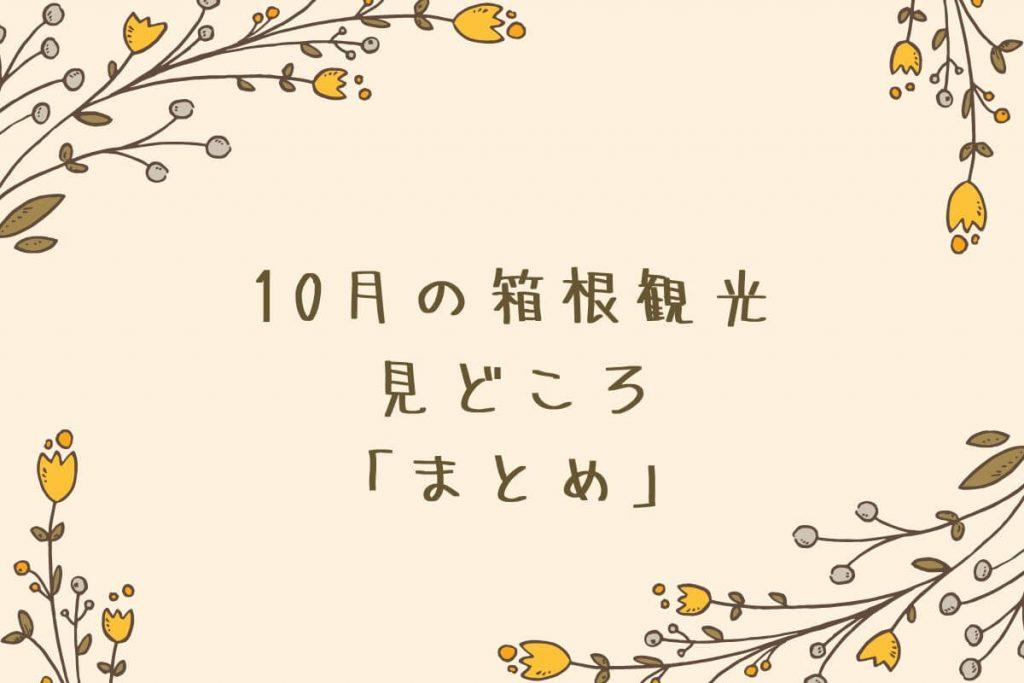 10月の箱根観光の見どころまとめ